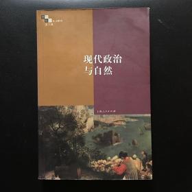 现代政治与自然:《思想与社会》第三辑