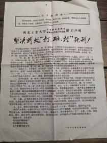 """文革时期宣传海报:《西北工业大学文化革命委员会毛泽东主义红卫兵总部严正声明:坚决判处""""打砸抢""""死刑!》"""