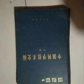 中国科学技术史稿 下册