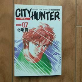 城市猎人7