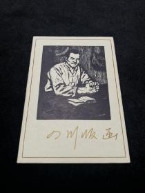 罕见六十年代《四川版画》【全套15张存15张全】1964年一版一印仅印3000册  近全品