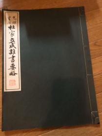 N--2814 光明皇后 杜家立成杂书要略