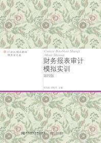 财务报表审计模拟实训第四版刘雪清 封桂芹9787565432958