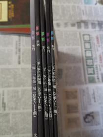 鸭雄绿斋藏中国古玺印精选