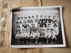宁海镇1986年曲家埠完小五二班毕业留念【烟台牟平区】