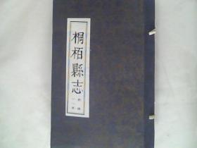 乾隆本.桐柏县志(全四册 乾隆十八年)16开线装 函套 影印本