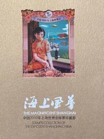 中国2010年上海世博会邮票珍藏册