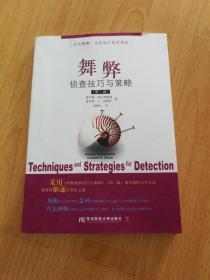 舞弊:侦查技巧与策略(第2版)