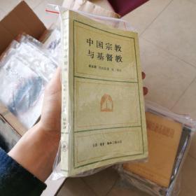 中国宗教与基督教