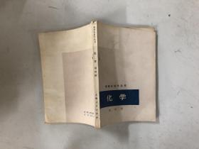 数理化自学丛书 化学 第四册·