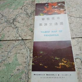 攀枝花市旅游交通图