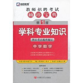 启政教育·教师招聘考试袖珍宝典·学科专业知识:中学数学