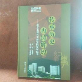 传承历史 再铸辉煌:南京水利科学研究院发展纪事:1935-2007