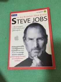 史蒂夫·乔布斯传.(Steve Jobs:A Biography ) (正版现货)