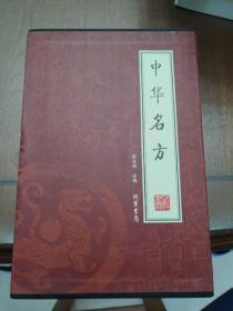 中华名方(全4册)