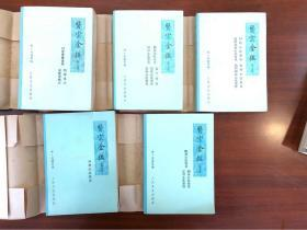 4989:(医宗金鉴)第1-5册,私人藏书,1973年1版1印.品佳