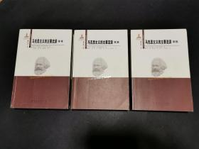 马克思主义的主要流派(一二三,全三卷,私藏品好)
