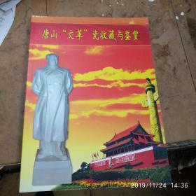 """唐山""""文革""""瓷收藏与鉴赏"""