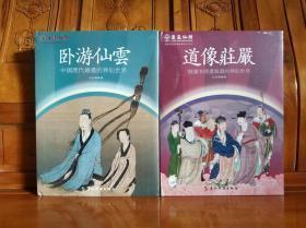 《卧游仙云》+《道像庄严》壁画水陆画版画的神仙世界。