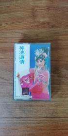 神池道情(黄凤兰演唱专辑)磁带