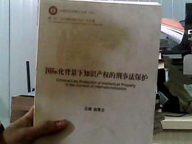 国际化背景下知识产权的刑事法保护