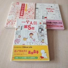 一个人上东京+一个人住第5年+150cmLife 三本合售
