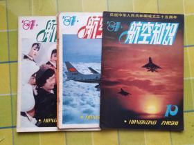 航空知识(1984年  3月号、5月号、10月号)