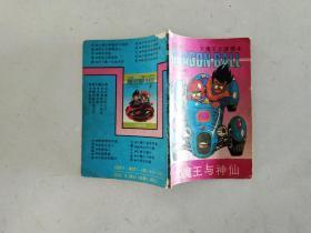 七龙珠・大魔王之谜卷(4)大魔王与神仙