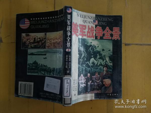 美军战争全景