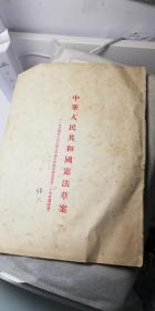 1954年-中华人民共和国宪法草案-
