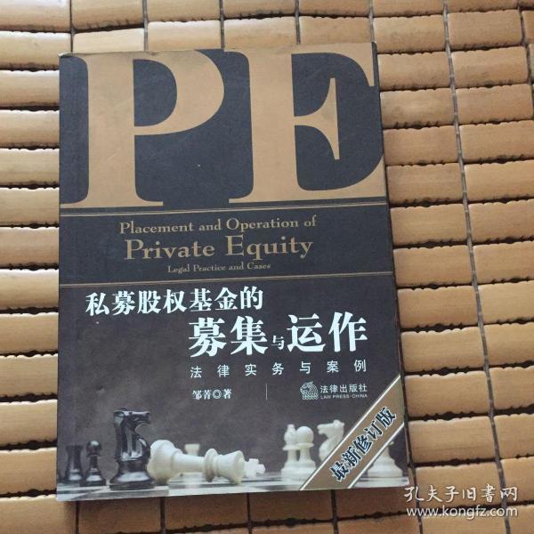 私募股权基金的募集与运作:法律实务与案例