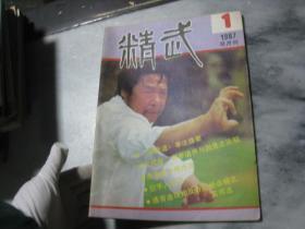 精武  1987年第1期