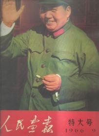 人民画报1966年第9期