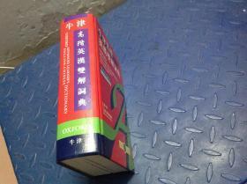 牛津高阶英汉双解词典(第四版)增补本 繁体字版 OXFORD ADVANCED LEARNER\S ENGLISH-CHINESE DICTIONARY Fourth