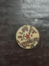 唐山县第七区劳动人民消费合作社圆形徽章一枚