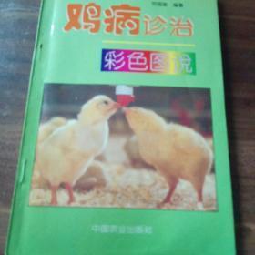 鸡病诊治,彩色图说