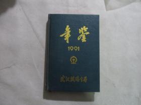 武汉铁路分局年鉴1991