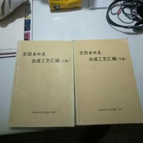 全国原料药合成工艺汇编(上,下)