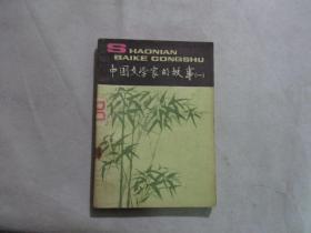 中国文学家的故事(一)