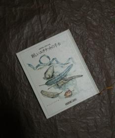 日文原版精装本   1976年  《婚丧嫁娶 • 交际的常识》   新礼仪服饰范本