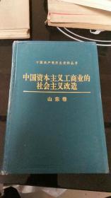 中国资本主义工商业的社会主义改造【山东卷】