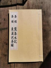 《茶经》 《煎茶水记》 《茶录》 《东溪试水录》四册合一精印