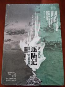 逐陆记·世界史上的洲际争霸IV(现代卷)