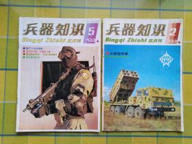兵器知识(1992年  第 2 期、第 5 期)