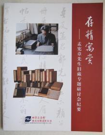 存精寓赏——孟宪章先生旧藏专题研讨会纪要