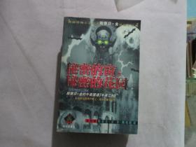 斯蒂芬·金恐怖小说集(全四册)