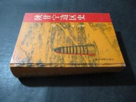 陕甘宁边区史  精装