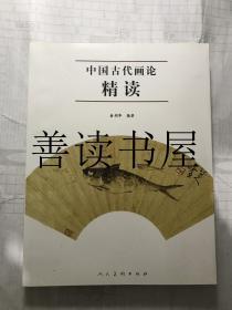 中国古代画论精读