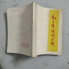 毛主席诗词注解(稀缺本.64开平装本.未定稿 供参考.有毛主席像  新北大《傲霜雪》战斗组编印)