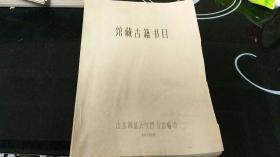 山东师范大学图书馆编印《馆藏古籍书目》-刻蜡纸油印16开本